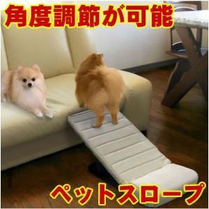 犬 階段 スロープ ペットスロープ 階段 ドッグステップ 角度調節機能付き アイボリー 明和グラビア 送料無料|pet-square|03