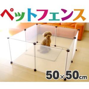 ユーザー ペットサークル ジョイント式 ペットフェンス 50×50cm 8枚組 (サークル 犬/折りたたみ/簡易サークル/ケージ/ペット用/ゲート/柵)|pet-square