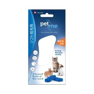 ペットアンドミー 猫用ラバーブラシ 短毛種用