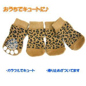 (EC)犬の靴下 アニマルプリントソックス ヒョウ(犬用靴下)(送料無料 代金引換不可 同梱不可)|pet-square