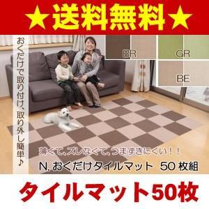 おくだけタイルマット50枚組 タイルカーペット(吸着タイルマット ペット 犬 マット) 送料無料|pet-square