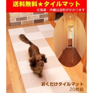 おくだけタイルマット20枚組 タイルカーペット(吸着タイルマット ペット 犬 マット)  送料無料|pet-square