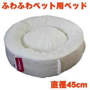 (EC)ペット用ベッド ふわもこペットベッド ラウンドベッド キルト柄 ベージュ 直径45cm Sサイズ ハギーバディーズ(送料無料/代金引換不可/同梱不可)|pet-square