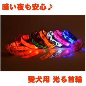 (EC)LEDライト内蔵 光る首輪(迷彩)☆S〜Lサイズ(オレンジ、ブルー、グリーン、ピンク、イエロー、ホワイト)(送料無料/代金引換不可/同梱不可)|pet-square