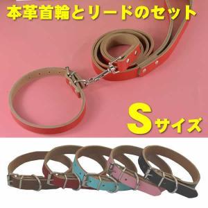 (EC)犬 首輪&リード 牛革のレザーカラー&リードセット S 犬用 幅:1.3cm 首回り:26-32cm(送料無料/代金引換不可/同梱不可)|pet-square