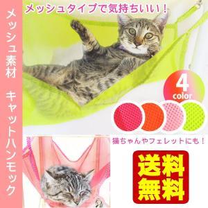 送料無料 キャットハンモック 猫 ハンモック メッシュ素材 50cm×50cm フェレット等の小動物にも(同梱・代引き不可 メール便 送料無料)|pet-square