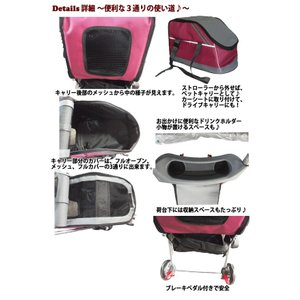 (EC)ペットカート 1台3役 ペットストローラー(ペットキャリー/ドライブボックス) ワインレッド/グレー(送料無料/代金引換不可/同梱不可)|pet-square|02