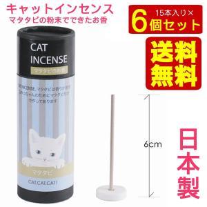 猫ちゃんに♪マタタビのお香 キャットインセンス 15本入×6セット またたび スティック 送料無料|pet-square