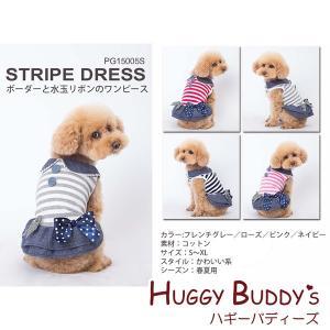 (EC)犬の服 ドッグウェア ボーダーと水玉リボンのワンピース(S〜XLサイズ)ハギーバディーズ(送料無料/代金引換不可/同梱不可)|pet-square