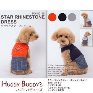 (EC)犬の服 ドッグウェア キラキラスターワンピース(S〜XLサイズ)ハギーバディーズ(送料無料/代金引換不可/同梱不可) pet-square
