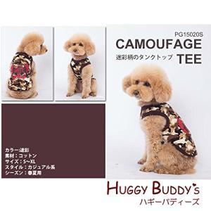 (EC)犬の服 ドッグウェア 迷彩柄のタンクトップ(S〜XLサイズ)ハギーバディーズ (送料無料/代金引換不可/同梱不可)|pet-square