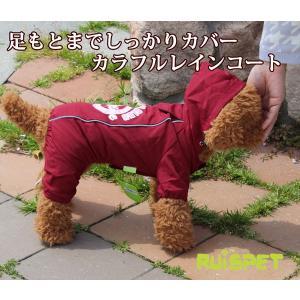 (EC)カラフル レインコート/ワインレッド 中-大型犬用 (2XL-4XLサイズ)ルイスペット 犬服 レインウェア(送料無料/代金引換不可/同梱不可)|pet-square