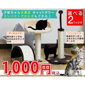 ネコちゃん大満足♪ 足あとのデザインがかわいい猫用室内遊具です。 場所を取らないコンパクトタイプ。 ...