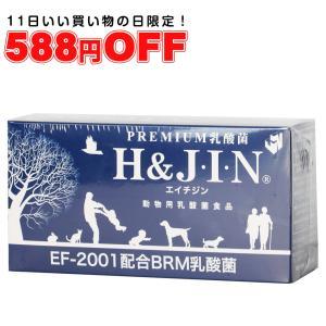 動物用乳酸菌 H&J・I・N サプリメント 90包