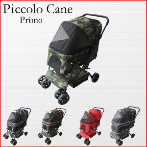 Primo(プリモ)は耐荷重25kgまで対応できる対面式カート。  ワンタッチで簡単に折り畳みができ...
