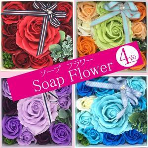 ソープフラワープレミアムローズボックス  シャボンフラワー ギフト お花 花束 プレゼント 記念日