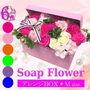 ソープフラワーは石鹸の素材から作られた香りつきの観賞用フラワーです。  鮮やかなカラー、心地いい香り...