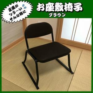 送料無料 ★4脚セット ブラウン 座椅子 おしゃれ 正座椅子 座敷椅子 コンパクト