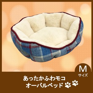 ペット ベッド ペット用品 あったかふわモコ オーバルベッド サイズM チェック|pet-studio