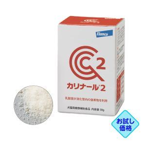 三ビグ お試し価格 「お届け先関東限定」「代引・ 」カリナール2の商品画像|ナビ