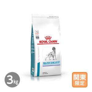 ウインターセール!「関東限定」「代引不可」ロイヤルカナン ベッツプラン 犬用 セレクトスキンケア 3kg