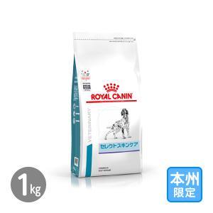 「本州限定」「代引き不可」ロイヤルカナン ベッツプラン 犬用 セレクトスキンケア 1kg
