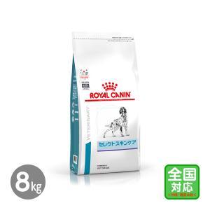 「送料無料」 「代引不可」ロイヤルカナン ベッツプラン 犬用 セレクトスキンケア 8kg