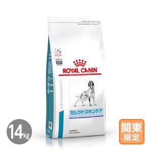 「関東限定・あすつく」 「送料無料」「代引不可」ロイヤルカナン ベッツプラン 犬用 セレクトスキンケア 14kg