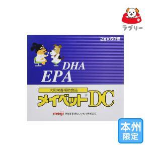 メイベットDCはω3不飽和脂肪酸(EPAおよびDHA)を主成分とした、シニアドッグのクオリティオブラ...
