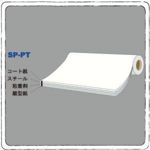スチールペーパー 表面コート紙 裏面粘着材 カット 0.2mm×900mm×2M (SPPT)|petapetan