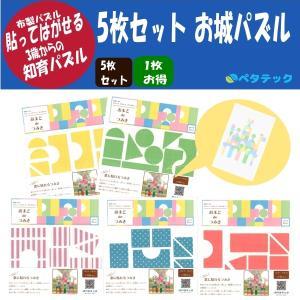 つみき5セット【色選べます】 petatec-store