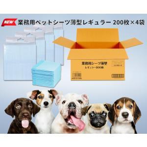 業務用ペットシーツ 薄型レギュラー  200枚 X 4  安い ま とめ買い 大容量 セット 多 頭飼い 使い捨て 強力の画像