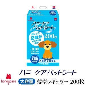 ハニーケア ペットシーツ 超お徳用 薄型タイプ レギュラー 800枚入り(200枚×4袋セット)の画像