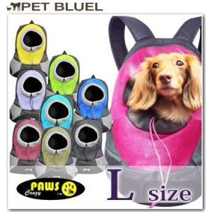 犬用 抱っこ リュック 型 CrazyPaws PET BACK PACK  キャリーバッグ L サ...