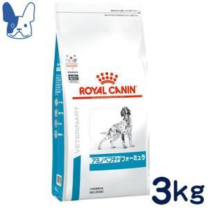 食事療法食 ロイヤルカナン 犬用 アミノペプチド フォーミュラ (ドライ) 3kg|petcure-dgs