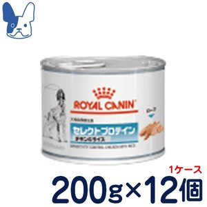 食事療法食 ロイヤルカナン 犬用 セレクトプロテイン チキン&ライス (缶詰) 200g×12 |petcure-dgs