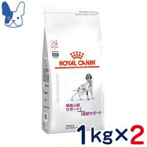 食事療法食 ロイヤルカナン 犬用 心臓サポート1+関節サポート (ドライ) 1kg 2袋セット petcure-dgs