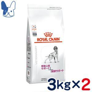 食事療法食 ロイヤルカナン 犬用 心臓サポート+関節サポート (ドライ) 3kg 2袋セット