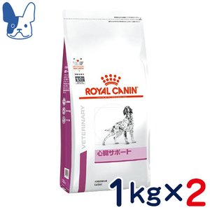 食事療法食 ロイヤルカナン 犬用 心臓サポート2 (ドライ) 1kg 2袋セット petcure-dgs