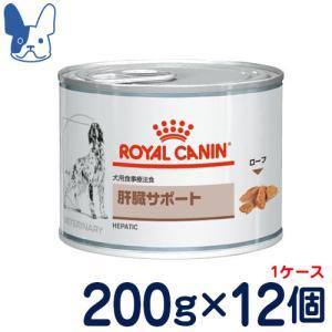 食事療法食 ロイヤルカナン 犬用 肝臓サポート (缶詰) 200g × 12|petcure-dgs