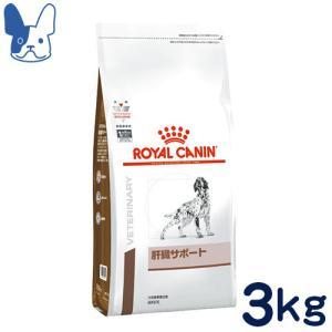 食事療法食 ロイヤルカナン 犬用 肝臓サポート (ドライ) 3kg|petcure-dgs