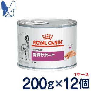 食事療法食 ロイヤルカナン 犬用 腎臓サポート (缶詰) 200g×12|petcure-dgs