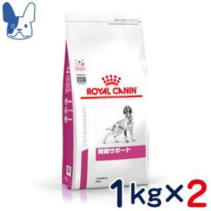 食事療法食 ロイヤルカナン 犬用 腎臓サポート (ドライ) 1kg 2袋セット|petcure-dgs