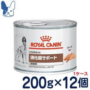 食事療法食 ロイヤルカナン 犬用 消化器サポート 低脂肪 (缶詰) 200g×12|petcure-dgs