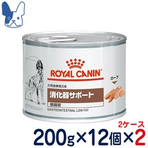 食事療法食 ロイヤルカナン 犬用 消化器サポー...の関連商品9