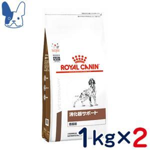 食事療法食 ロイヤルカナン 犬用 消化器サポート 低脂肪 (ドライ) 1kg 2袋セット