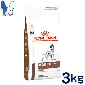 食事療法食 ロイヤルカナン 犬用 消化器サポート 低脂肪 (ドライ) 3kg
