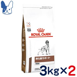 食事療法食 ロイヤルカナン 犬用 消化器サポート 低脂肪 (ドライ) 3kg 2袋セット|petcure-dgs