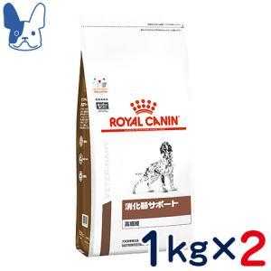 食事療法食 ロイヤルカナン 犬用 消化器サポート 高繊維 (ドライ) 1kg 2袋セット petcure-dgs