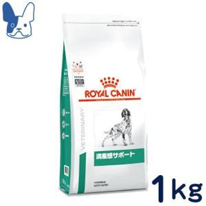 食事療法食 ロイヤルカナン 犬用 満腹感サポート (ドライ) 1kg